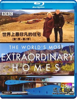 25G任選5套999包運!BD-12573世界上最非凡的住宅 12季 The Worlds Most Extraordinary Homes S
