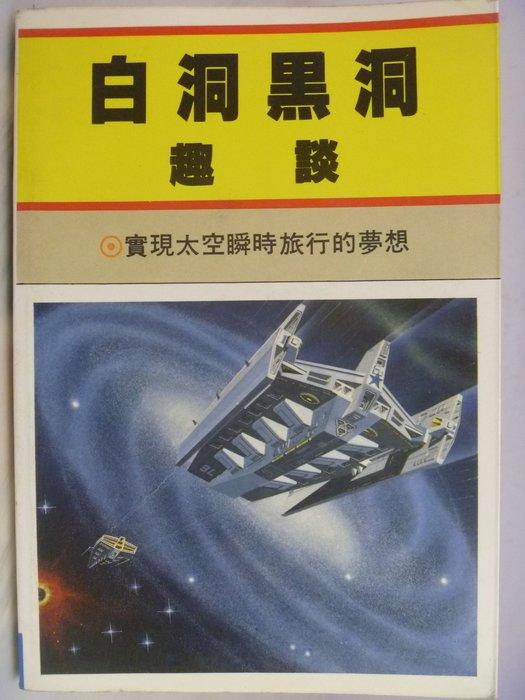 【月界二手書店】白洞黑洞趣談-實現太空瞬時旅行的夢想_A. 貝利_世茂出版_1987年 〖科學〗AFF