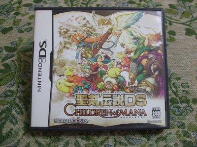 ※現貨『懷舊電玩食堂』《純正日本原版、附盒書、3DS可玩》【NDS】聖劍傳說 DS 瑪納之子(另有神奇寶貝精靈寶可夢)