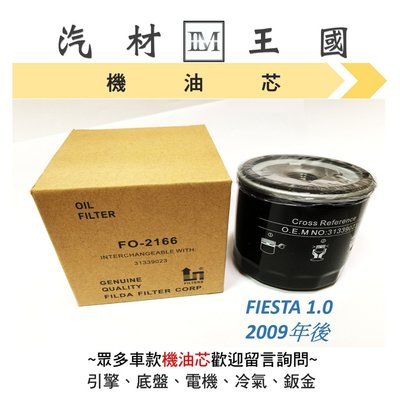【LM汽材王國】機油芯 FIESTA 1.0 2009年後  機油芯 機油濾芯 機油濾心 FORD 福特