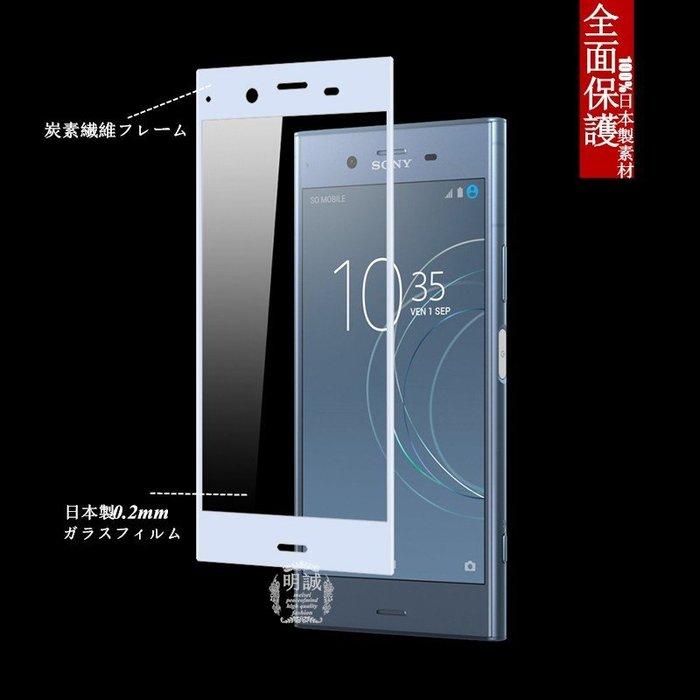 ☆偉斯科技☆ SONY XZ 鋼化9H硬度(滿版) 玻璃貼 0.2M 抗刮~免運費~現貨供應中!