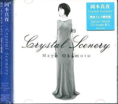 (甲上) 岡本真夜 - Crystal Scenery - 完全限定盤2CD