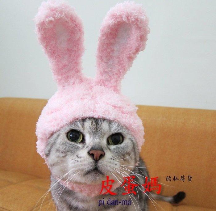 【皮蛋媽的私房貨】DEC0100手工帽子☆兔女郎變身帽☆兔子帽/小兔帽-兔耳造型帽-狗帽子-貓咪帽.變裝-動物帽.兔寶寶