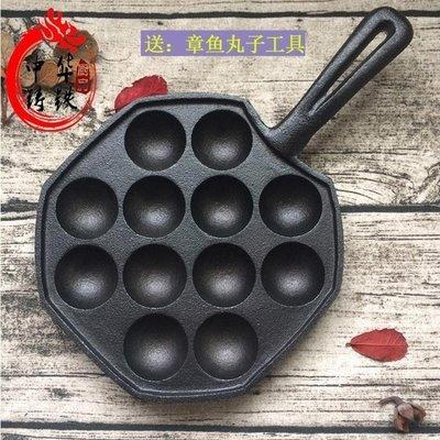 哆啦本鋪 無塗層鑄鐵章魚小丸子烤盤家用不粘鍋燒鵪鶉蛋模具韓式烤盤電磁爐 D655