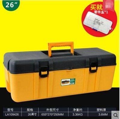 『格倫雅』多功能家用大號維修零件箱工具箱手提收納箱【(66*27*25cm)】^25541