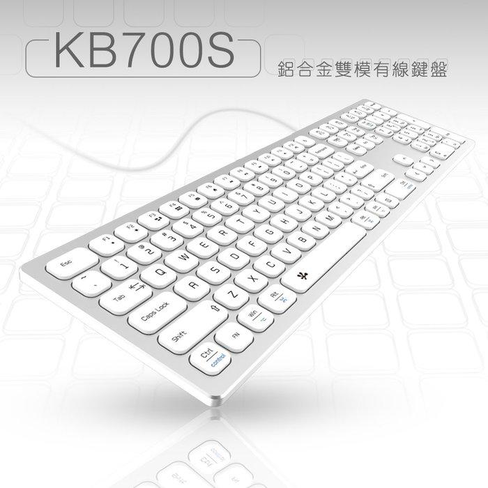 【開心驛站】B.Friend KB700S 鋁合金雙模有線鍵盤(Mac/Win可切換)