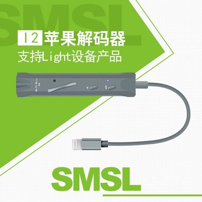 5Cgo【發燒友】雙木三林 S.M.S.L i2 Lighting 轉 3.5 解碼器 DAC iphone7手機轉換線