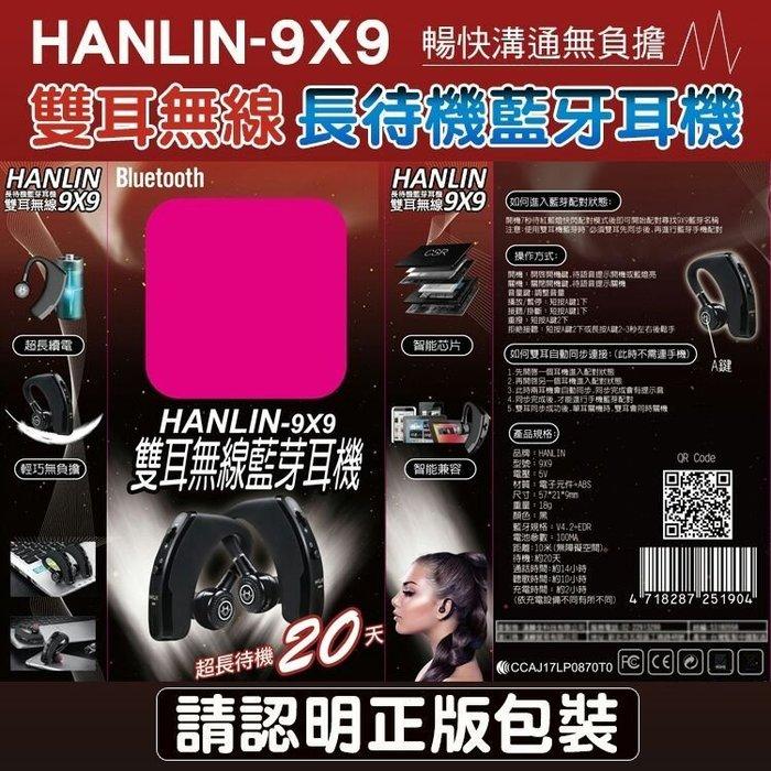 HANLIN-9X9 雙耳無線 超長待機藍芽耳機