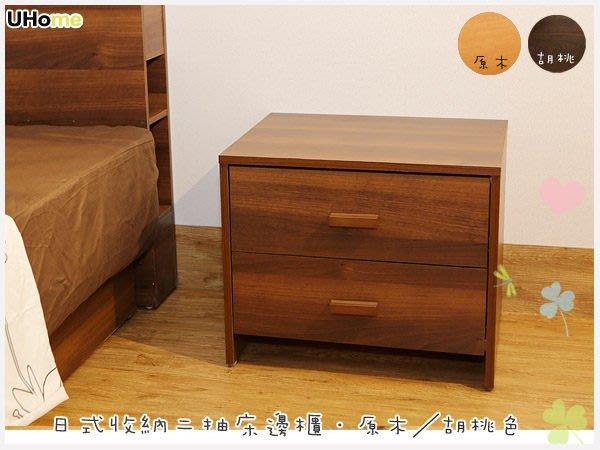 【UHO】日式收納多功能床邊櫃/胡桃、原木/免運送費