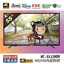 【新鮮貨】禾聯 HC-55J2HDR 連網4K電視螢幕TV IPS硬板 HDR 原廠公司貨 一年保固 顯示器 租屋 HDR