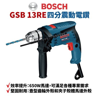 【Suey電子商城】德國BOSCH GSB 13RE四分震動電鑽 可調速