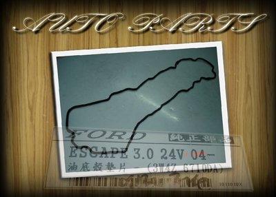 線上汽材 日製 油底殼墊片 ESCAPE/TRIBUTE/MPV 3.0 24V 04- 其他車款歡迎詢問