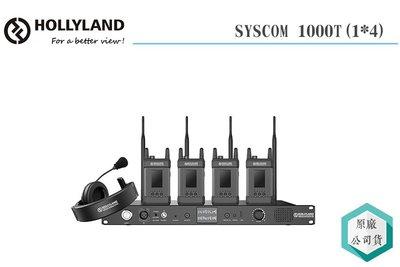 《視冠 高雄》分期免運 HOLLYLAND Syscom 1000T 全雙工對講機 無線 4個腰包 耳機麥克風 公司貨