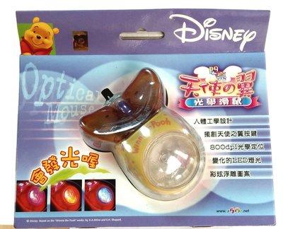 【卡漫迷】小熊維尼 天使之翼 光學 滑鼠 ㊣版 Winnie the Pooh 維尼熊  人體工學 USB