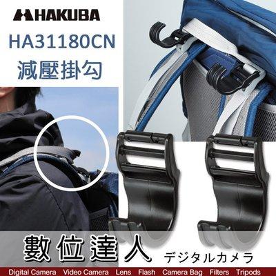 【數位達人】HAKUBA PLASTIC HOOK PARTS / HA31180CN 減壓掛勾 雙肩背包用 相機