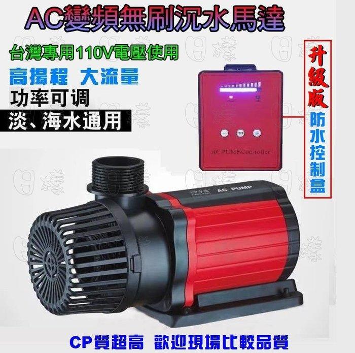 《日樣》台灣專用 享庭升級版變頻沉水馬達AC12000超強力 無刷超靜音(防水控制主機)潛水泵適用底部上部過濾