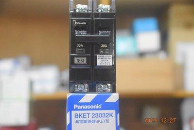 松下Panasonic國際牌 小型漏電斷路器 BKET 無熔絲開關 2P 15A 20A 30A BKET23032K