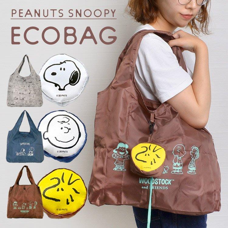 乾媽店。(現貨)日本 史努比 肩背環保購物袋 折疊 收納 輕量 易收納 查理布朗 snoopy