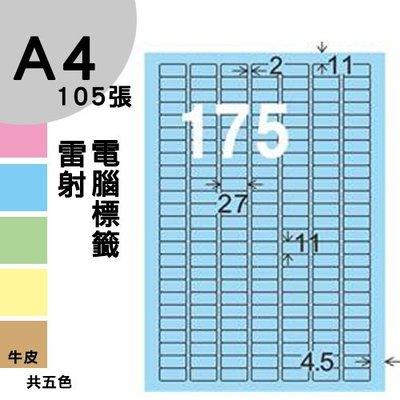 【兩盒免運】 龍德 電腦標籤紙 175格 LD-888-B-A  淺藍色 105張  影印 雷射 噴墨 三用 標籤 出貨