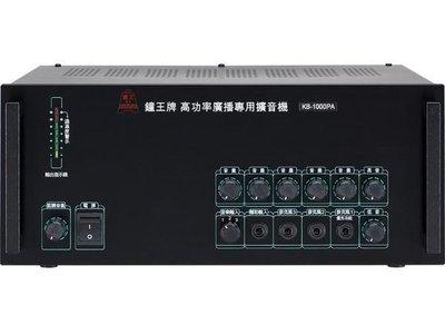 【昌明視聽】 鐘王 廣播系統擴大機 KB-1000PA 公司貨 最大輸出1000瓦 100V 8歐姆雙輸出