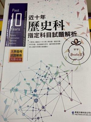 ⓇⒷ高中華逵-近十年指定科目試題解析(100~109年)-歷史科