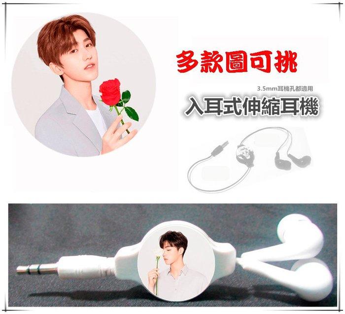 [東大][現貨]TA68偶像練習生NINE PERCENT蔡徐坤林彥俊宣傳海報同款入耳式伸縮耳機