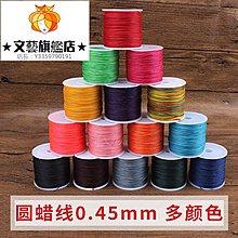 訂單滿200發貨 單件不發貨哦*DIY手縫皮革蠟線 手工皮具縫紉臘線編織線皮包馬克線0.45MM圓蠟線