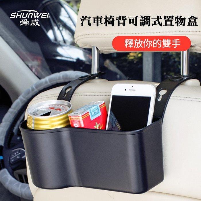 精品款 汽車椅背置物盒 (2入) 可調節 置杯架 飲料架 收納架 椅背掛袋 手機架 雜物盒 水杯架 儲物盒 車用杯架