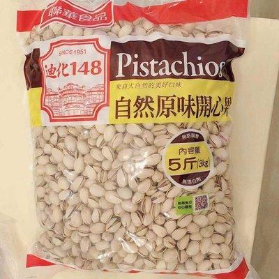 【米樂小鋪】萬歲牌開心果 原味 蒜味 5斤裝 新年新鮮現貨  聯華