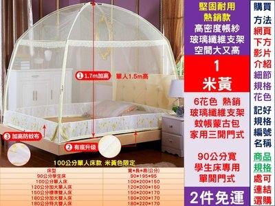 [fundin001]金《2件免運》6花色 堅固耐用熱銷款 玻璃纖維支架 蚊帳蒙古包 三開門式 100公分寬 單人床款