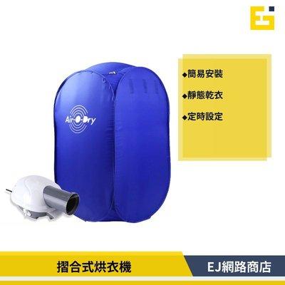 折疊式 烘衣機 曬衣機 乾衣機 烘乾機 摺合式烘衣機 乾燥機 乾衣機 可定時 梅雨季最佳幫手