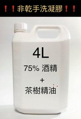 ❗️現貨 免等❗️4L 乙醇 75%酒精+ 茶樹精油 ✅雙倍清潔,雙倍防護✅  ❗️❗️此賣場非乾洗手凝膠❗️❗️