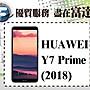 台南『富達通信』華為 HUAWEI Y7 Prime 2018 3G+32G/5.99吋/指紋辨識【全新直購3550元】