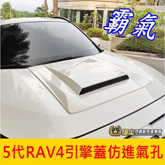 TOYOTA豐田【5代RAV4引擎蓋仿進氣孔】2019-2020年RAV4五代 引擎蓋進出氣口飾蓋 運動套件 改裝 裝飾