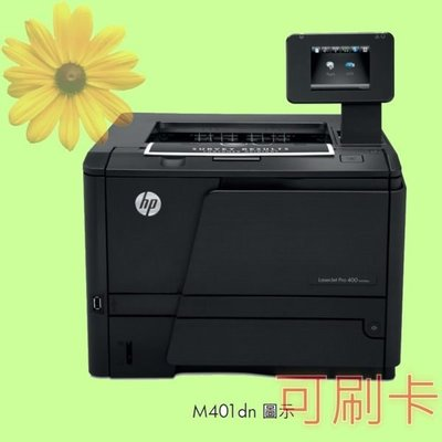 5Cgo【聯強】HP LJ Pro 400 M401dn CF278A 雙面網路黑白雷射印表機1200x1200dp含稅