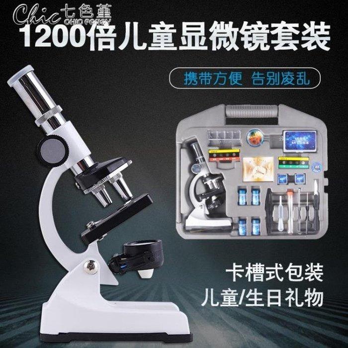 兒童生物顯微鏡1200倍高倍中小學生迷你便攜專業檢測科學實驗套裝igo
