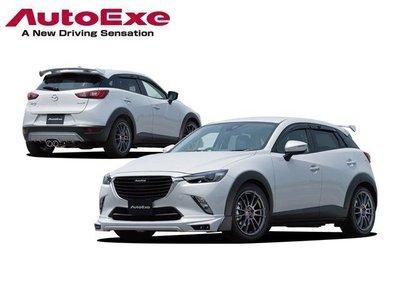 日本 AUTOEXE 短彈簧 組 Low Down Spring Mazda CX-3 2016+ 專用