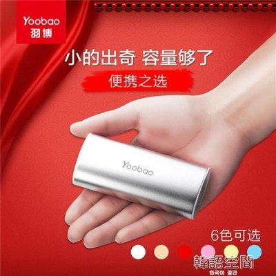 yoobao羽博yb-6012 行動電源迷你5000毫安培便攜小巧小型