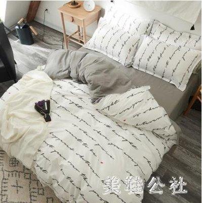 床包組北歐風棉質四件套雙人床1.5被套學生宿舍床單zzy5426
