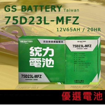 【優選電池】GS 統力汽車免加水電池 75D23L=GTH75DL=85D23L (55D23L也適用)