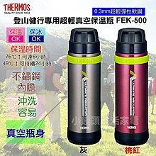 【小饅頭生活家電】THERMOS 膳魔師登山健行專用超輕真空保溫瓶 FEK-500 灰色 / 桃紅色