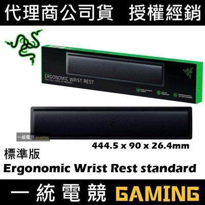 【一統電競】RAZER Ergonomic Wrist Rest standard 人體工學手腕托(標準版) 鍵盤手靠墊