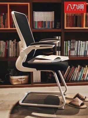 八九間電腦椅辦公椅子書房書桌寫字凳子學習椅弓形學生椅靠背家用