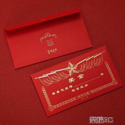 晨曦市集 紅包袋 獎金紅包公司年會紅包袋年終獎福利是封新年紅包個性CX687