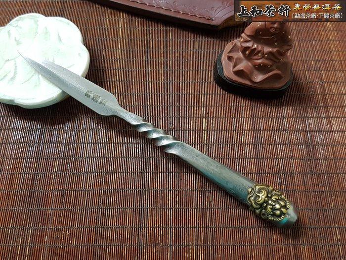 上和茶軒*龍泉百煉鋼,手工茶刀,普洱撬茶工具(附皮套+布套+木盒)~L款(直購價)