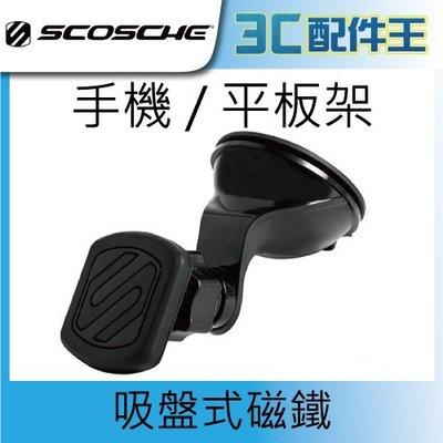 SCOSCHE MAGIC MOUNT DASH-GPS 吸盤式磁鐵手機/平板架 車架 手機架 支架