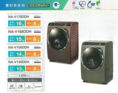 (寶來電器來電可打折)Panasonic滾筒洗衣機NA-V130DDH另售V158DDH/V178DDH