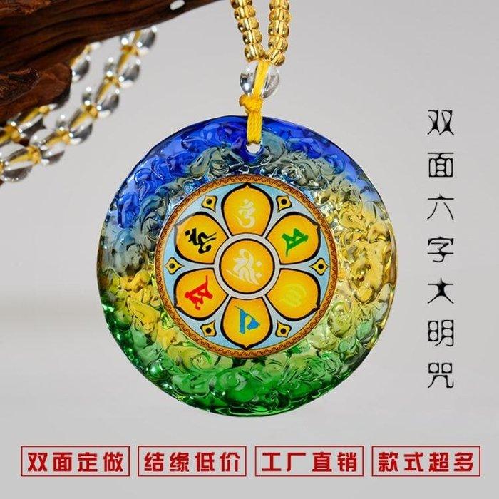 琉璃六字真言吊墜六字大明咒護身符經文佛教飾品佛像掛件辟邪項鍊