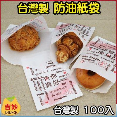 有你真好 輕食袋 防油紙袋 防油袋 台灣製 紙袋 漢堡袋 早餐袋 炸物袋 蔥油餅袋 紙袋 耐油袋 炸雞袋 吉妙小舖