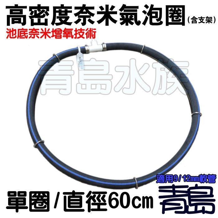 Y。。。青島水族。。。KS-QHL-60高密度奈米氣泡圈 軟式氣泡條 魚缸.魚池增氧氣泡盤==塑膠頭/單圈直徑60cm